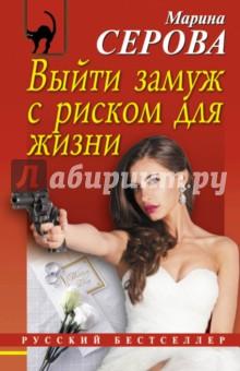 Выйти замуж с риском для жизниКриминальный отечественный детектив<br>Для кого нанимают телохранителя на свадьбе? Для красавицы невесты, которую может похитить бывший возлюбленный? Для ее не слишком уравновешенной сестры, чтобы скандал не случился прямо в разгар торжества? Для богатого отца кого-то из молодоженов - на случай, если завистники и конкуренты попытаются убрать его в самый неподходящий момент? У бодигарда Евгении Охотниковой давно не было задания с таким множеством неизвестных. Кстати, у нее на этой свадьбе есть еще одна цель, о которой не знает даже заказчик, - непобедимой Жене нужно утереть нос сопернице и доказать, что она лучший телохранитель в городе…<br>