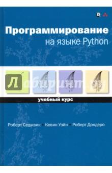 Программирование на языке Python. Учебный курсПрограммирование<br>Любая научная или техническая дисциплина требует навыков программирования. Python - идеальный первый язык программирования, а эта книга - лучшее руководство по его изучению.<br>Преподаватели Принстонского университета Роберт Седжвик, Кевин Уэйн и Роберт Дондеро написали доступный междисциплинарный учебный курс по программированию на языке Python, рассматривающий важные и реальные случаи его применения, а не абстрактные примеры. Авторы демонстрируют инструментальные средства, необходимые студентам для изучения программирования естественным, нескучным и творческим способом.<br>Это руководство сосредоточивается на наиболее полезных средствах языка Python и знакомит с программированием на примерах, полезных для каждого студента научных, технических и информационных специальностей.<br><br>Особенности книги<br>Базовые элементы программирования: переменные, операторы присвоения, встроенные типы данных, условные выражения, циклы, массивы, ввод и вывод, включая графику и звук.<br>Функции, модули и библиотеки: организация программ в компоненты, обеспечивающие независимую отладку, поддержку и многократное использование.<br>Объектно-ориентированное программирование и абстракция данных: объекты, модули, инкапсуляция и т.д.<br>Алгоритмы и структуры данных: алгоритмы сортировки и поиска, стеки, очереди и таблицы символов.<br>Все примеры из области прикладной математики, физики, химии, биологии и информатики совместимы с языком Python версий 2 и 3.<br>Опираясь на свою обширную преподавательскую практику, авторы завершают каждый раздел списками вопросов и ответов, упражнениями, а зачастую и практическими упражнениями.<br>На сайте introcs.cs.princeton.edu/python доступно множество дополнительной информации и вспомогательных материалов, включая исходный код, библиотеки ввода и вывода, решения для некоторых упражнений и многое другое. Этот веб-сайт позволяет использовать собственные компьютеры для преподавания и изучения