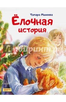 Елочная историяСказки отечественных писателей<br>Что такое Новый год? Это ёлка в огнях и игрушках! Это каникулы! Это праздник! И… мечта. Даже взрослые верят, что под Новый год сбываются самые заветные желания. А что уж говорить о Гошке! Гошка мечтал о собаке, но почти не верил, что когда-нибудь ему разрешат её завести… Но такое уж волшебное зимнее время: шёл Гошка из школы и встретил четвероногого друга. Сразу было ясно, что это именно его пёс. Но чтобы мама с папой позволили его оставить, нужно настоящее чудо.<br>Светлая сказка Тамары Михеевой, проиллюстрированная Ольгой Брезинской, наполнит ваш дом атмосферой чуда, которое возможно всегда, но особенно - в Новый год. Добрая книга для семейного чтения и неторопливого разговора о том, что надо сделать, чтобы мечта исполнилась…<br>Для детей старше 5 лет.<br>