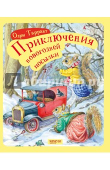 Приключение новогодней посылкиСказки зарубежных писателей<br>Английская художница Одри Таррант родилась в Лондоне. Окончила Селхертскую школу для девочек и школу искусств. В 1956 году она выпустила свою первую поздравительную открытку, с конца 1960-х стала известна как автор и иллюстратор детских книг.<br>Ура, каникулы! Сколько развлечений ждет дружных бельчат...<br>Но, оказывается, старому почтальону нужна их помощь. Удастся ли малышам доставить загадочную посылку и самим избежать беды?<br>