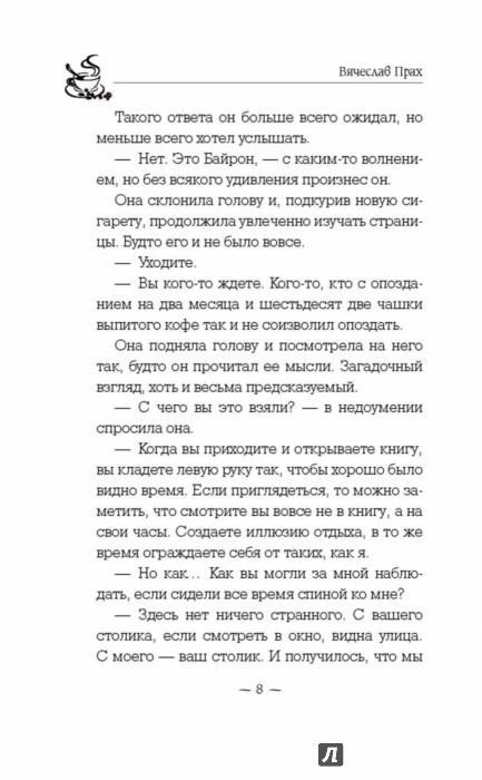 Решил составить свое мнение о недавно изданном интернет-бестселлере вячеслава праха «кофейня».