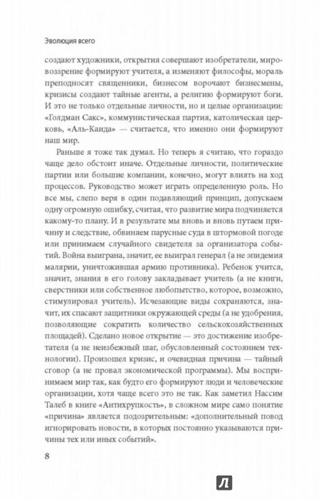 mett-ridli-seks-evolyutsiya-razvitiya-cheloveka