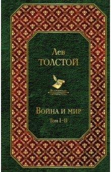 Война и мир. Том I-IIКлассическая отечественная проза<br>Война и мир - самый известный роман Л.Н.Толстого, как никакое другое произведение писателя, отражает глубину его мироощущения и философии. Эта книга из разряда вечных, потому что она обо всем - о жизни и смерти, о любви и чести, о мужестве и героизме, о славе и подвиге, о войне и мире.<br>