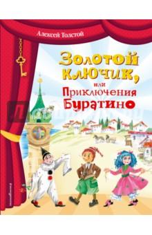 Золотой ключикСказки отечественных писателей<br>Золотой ключик, или Приключения Буратино, с иллюстрациями Ольги Зобниной.<br>