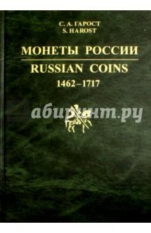 Монеты России. 1462-1717. Каталог-справочник