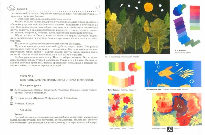 Иллюстрация 1 из 20 для Уроки изобразительного искусства в начальной школе. 1-4 классы. Пособие для учителей - О.В. Островская | Лабиринт - книги. Источник: Лабиринт