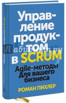 Управление продуктом в Scrum. Agile-методы для вашего бизнесаМаркетинг<br>О книге<br>Первое руководство по гибкому управлению продуктом на основе Scrum - от одного из ведущих экспертов по методике.<br><br>Это книга для всех, кого интересует agile-управление продуктом, особенно для тех, кто является владельцем продукта или переходит к этой роли. В книге рассказывается о роли владельца продукта, а также об основных методах управления продуктом. К ним относятся визуализация продукта, разработка и совершенствование бэклога продукта, планирование и отслеживание релиза продукта, использование совещаний Scrum и переход к новой роли. Это практическое руководство позволит вам эффективно применить в Scrum техники управления продуктом. Особое внимание уделяется продуктам, связанным с ПО, - от простого приложения до таких сложных продуктов, как мобильные телефоны.<br><br>Ведущий скрам-консультант Роман Пихлер демонстрирует на реальных примерах, как владельцы продуктов могут создавать успешные продукты с помощью скрама.<br><br>Из книги вы узнаете:<br><br>· Чем Scrum отличается от традиционных методов управления.<br><br>· О том, с какими типичными трудностями сталкивается владелец продукта.<br><br>· В чем заключается роль владельца продукта: что и как он должен делать.<br><br>· Как управлять бэклогом даже в случае с самыми сложными продуктами.<br><br>· Как планировать релиз и принимать решения по расписанию, бюджетам и функционалу.<br><br>· Из чего состоит роль владельца продукта во встречах по спринту: что нужно и чего не нужно делать.<br><br>Для кого эта книга<br>Это книга для всех, кого интересует agile-управление продуктом, особенно для тех, кто является владельцем продукта или переходит к этой роли.<br><br>Об авторе<br>Роман Пихлер - один из ведущих экспертов по Scrum и agile-управлению продуктом. Он обладает большим опытом в обучении и наставничестве владельцев продукта и помощи компаниям в применении эффективных методов управления продуктом. Помимо этой книги, он создал бе