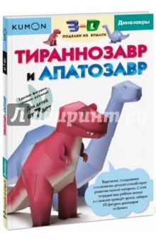 Тираннозавр и апатозавр. Kumon. 3D поделки из бумагиКонструирование из бумаги<br>О книге<br>Следуя пошаговой инструкции, ребенок самостоятельно соберет из бумаги потрясающе реалистичные фигурки тираннозавра и апатозавра. При этом он сможет развить усидчивость, мелкую моторику и пространственное мышление.<br><br>Тетрадь научит:<br>вырезать сложные фигуры из бумаги;<br>складывать бумагу по линиям;<br>клеить;<br>работать с вытачками.<br><br>Фишки тетради<br>Нестандартные объемные поделки.<br><br>Пространственное мышление и мелкая моторика развиваются в процессе игры.<br><br>С получившимися фигурками можно придумать много интересных занятий.<br><br>Ребенок расширит кругозор: узнает, как выглядели жители мезозойской эры, и запомнит их названия.<br><br>Для кого эта тетрадь<br>Тетрадь предназначена для занятий с детьми от 5 до 8 лет.<br><br>Ее могут использовать педагоги в детских клубах и родители для работы дома.<br><br>Что такое KUMON?<br><br>KUMON - это крупнейший международный центр дополнительного образования. Сегодня по программам KUMON обучаются в 47 странах более 4 млн детей и подростков в возрасте от 2 до 17 лет.<br><br>Рабочие тетради KUMON для дошкольников помогут вашему ребенку приобрести навыки письма, счета, а также научат его работать с ножницами и клеем.<br><br>Задания, разработанные по методике KUMON:<br><br>Тренируют внимание и усидчивость.<br><br>Воспитывают самодисциплину и привычку к самостоятельным занятиям.<br><br>Помогают ребенку почувствовать уверенность в своих силах.<br><br>Метод KUMON основан на многократном выполнении однотипных заданий, которые, постепенно усложняясь, позволяют ребенку без труда освоить и закрепить приобретенные навыки. Двигаясь вперед небольшими шажками, ваш ребенок, несомненно, добьется успеха в освоении предлагаемого учебного материала.<br>