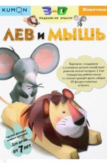 Тору Кумон: Kumon. 3D поделки из бумаги. Лев и мышьКонструирование из бумаги<br>О книге<br>Следуя пошаговой инструкции, ребенок самостоятельно соберет из бумаги потрясающе реалистичные фигурки льва и мыши. При этом он сможет развить усидчивость, мелкую моторику и пространственное мышление.<br><br>Тетрадь научит:<br>вырезать сложные фигуры из бумаги; <br>складывать бумагу по линиям; <br>клеить; <br>работать с вытачками.<br><br>Фишки тетради<br>Нестандартные объемные поделки.<br>Пространственное мышление и мелкая моторика развиваются в процессе игры.<br>С получившимися фигурками можно придумать много интересных занятий.<br>Для кого эта тетрадь<br>Тетрадь предназначена для занятий с детьми от 5 до 8 лет.<br>Ее могут использовать педагоги в детских клубах и родители для работы дома.<br><br>О KUMON<br>KUMON - методика индивидуального развития, по которой обучается 4 млн детей в 49 странах.<br>Каждая тетрадь становится ступенькой в освоении того или иного навыка и рассчитана на несколько недель занятий.<br>Ребенок самостоятельно справляется с игровыми заданиями, которые постепенно усложняются, что помогает поверить в себя.<br>Дети, чей потенциал развивается с KUMON, опережают сверстников в скорости освоения навыков, становятся внимательны, дисциплинированы и усидчивы.<br>Задания, разработанные по методике KUMON:<br>Тренируют внимание и усидчивость.<br>Воспитывают самодисциплину и привычку к самостоятельным занятиям.<br>Помогают ребенку почувствовать уверенность в своих силах.<br>Метод KUMON основан на многократном выполнении однотипных заданий, которые, постепенно усложняясь, позволяют ребенку без труда освоить и закрепить приобретенные навыки. Двигаясь вперед небольшими шажками, ваш ребенок, несомненно, добьется успеха в освоении предлагаемого учебного материала.<br>