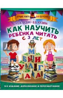 Как научить ребенка читать с 3-х летОбучение чтению. Буквари<br>Если ваш малыш уже проявляет интерес к чтению букв или вы считаете, что пора учить его читать, эта книга - то, что вам нужно. 14-е, дополненное и переработанное издание включает семь последовательных шагов в обучении чтению с подробнейшими рекомендациями для родителей о том, как правильно построить процесс обучения и как заинтересовать малыша чтением и письмом. А для закрепления полученных навыков в конце книги вы найдете хрестоматию с веселыми историями, которые будет интересно читать не только детям, но и взрослым.<br>Авторская методика работы с детьми<br>Семь последовательных шагов обучения чтению<br>Обучение письму печатными буквами<br>Подробные рекомендации для родителей<br>Красочное иллюстрирование<br>Игровой подход к занятиям<br>Хрестоматия для первого чтения<br>Веселые истории для детей и взрослых<br>Сергей Николаевич Федин - признанный автор пособий для раннего развития малышей, в том числе и для обучения чтению. Его книги выдержали множество переизданий и заслужили народное признание, а его методика уникальна и пользуется огромной популярностью среди родителей.<br>Дарья Борисовна Кузина - молодой соавтор, практикующий педагог и популяризатор методики С.Н. Федина. Благодаря ей издание отражает особенности практического применения этой методики и содержит много переработанных и дополненных заданий, учитывающих особенности детского восприятия.<br>14-е, дополненное и переработанное издание<br>