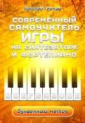 Николай Гермаш: Современный самоучитель игры на синтезаторе и фортепиано. Буквенный метод