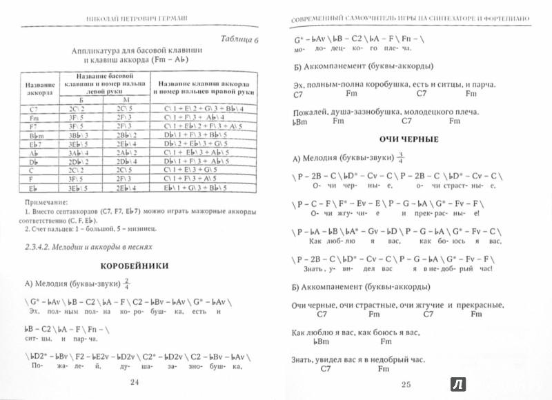 Гармаш Н.п. Современный Самоучитель Игры На Синтезаторе И Фортепиано