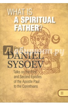 What is a Spiritual Father? На английском языкеКультура, искусство, наука на английском языке<br>What is true spiritual fatherhood? How can one tell a pastor from a hireling? This book contains advice to those seeking a spiritual father - one who will care for them spiritually, working to ensure that Christ is born in their hearts.<br>