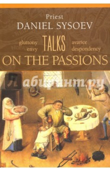 Talks on the Passions. На английском языкеКультура, искусство, наука на английском языке<br>Know your enemy, it is said. The passions and those who help them take root are the seed of the devil. The fight against this seed lasts one s whole life, and only he who turns to God will emerge victorious.<br>But where are we to learn the tactics for this fight? Drawing on the experience of the Church and the works of the Holy Fathers, Priest Daniel Sysoev explains how sin works in a persons soul, and how to combat it. This book will provide the reader with food for thought regarding the need for concentrated effort to cleanse one s heart for God.<br>