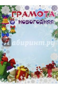 Новогодняя грамота (КЖ-1330) Учитель