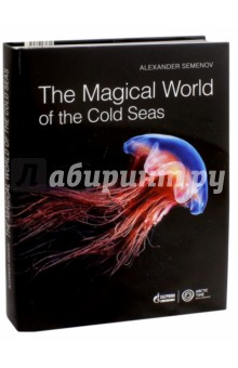 The Magical World of the Cold SeasКультура, искусство, наука на английском языке<br>For the marine biologist, every sea is like an open book, filled to the brim with incredible stories. We head underwater to search for these stories, to find a new one and tell it to you. In this book, you will read about the creatures which inhabit the icy waters of the White, Barents, Pechora and Okhotsk Seas, the Northern part of the Pacific Ocean and the Sea of Japan. These creatures are unique, and very few people have been lucky enough to see them. The long polar night, freezing temperatures, the surface of the sea which clasp up under sheets of ice, strong water currents, difficult weather conditions - all these factors mean that field work is only possible for a few short months per year, and only after very rigorous technical and physical training. For precisely this reason, the book you are holding right now is unique. It is the result of many years of work and hundreds of dives. It contains the best photographs of interesting, rare and unusual creatures, as well as the fascinating stories of their lives.<br>