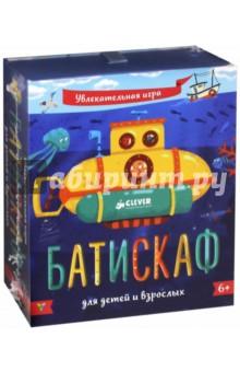 Батискаф. Время играть!Карточные игры для детей<br>3 фишки книги:<br>- возраст 6+<br>- удивительный подводный мир<br>- игра для всей семьи<br><br>Разве вам не хотелось стать капитаном, смотреть в подзорную трубу и покорять волны? У вас есть такая возможность. Наш батискаф отправляется, чтобы исследовать морские глубины и преодолевать страшные препятствия. Эта игра - для смелый и любящих риск. <br><br>Чему научит эта игра:<br>- Просчитывать ходы,<br>- разрабатывать стратегию<br>- узнать многое о подводных жителях и жизни на батискафе<br>- играть по правилам<br><br>Гид для родителей<br>Играйте всей семьей! Вы получите огромное удовольствие от увлекательной игры, от изучения жителей глубин. Вместе с детьми вы будете обходить опасные рифы, глубоководные течения, спасаться от страшных спрутов и водоворотов.<br>Игра из 75 карточек соберет за столом всю семью. Внимание, наш батискаф готов к погружению!<br>