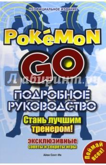 Подробное руководство по Pokemon GoРуководства по пользованию программами<br>Миллионы фанатов по всему миру увлеченно играют в Pokemon GO и мечтают только об одном - стать величайшими тренерами на свете. Они охотятся на покемонов, ловят их, выставляют драться на арены. И кажется, стоит только шагнуть в это море - и оно захлестнёт тебя с головой... Но теперь ты спасён!<br>В нашем руководстве собраны советы и подсказки, которые выведут тебя на легендарный уровень! Например: <br>- как завоевать арену, даже если она прекрасно охраняется; <br>- как собрать коллекцию самых сильных покемонов;<br>- где найти редчайшего покемона;<br>- как мгновенно поднять свой уровень. <br>А ещё - рассказы опытных игроков<br>и все тайны покемонов. Скорее раскрой эту книгу - и в путь!<br>
