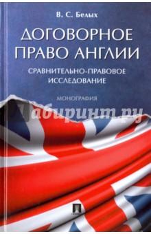 Договорное право Англии. Сравнительно-правовое исследование. Монография