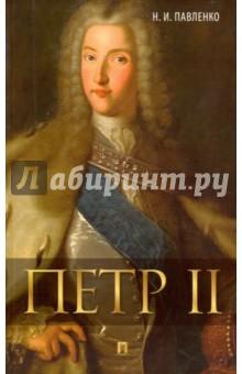 Петр IIПолитические деятели, бизнесмены<br>Петр II вступил на императорский трон, когда ему не исполнилось еще двенадцати лет, а умер, не достигнув пятнадцатилетнего возраста. Взбалмошный и капризный, не по годам развитый физически, он изведал в столь юном возрасте почти все прелести и пороки взрослого мира. О судьбе царя-отрока, о людях, окружавших трон, а также о жизни страны в годы его короткого царствования рассказывается в этой книге.<br>