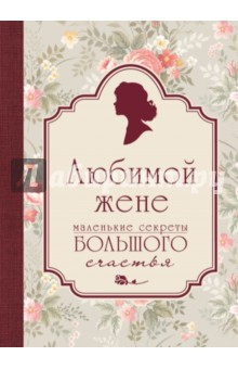 Любимой жене. Маленькие секреты (розовый)Популярная психология<br>Эта миниатюрная книга - бесценная коллекция мудрых советов и рекомендаций, которые помогут каждой женщине стать заботливой женой и достичь гармонии в семейной жизни.<br>