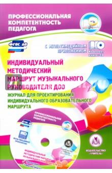 Индивидуальный методический маршрут музыкального руководителя ДОО. ФГОС (+CD)