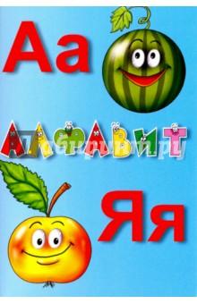 Алфавит русский. Карточки. Учебное пособиеЗнакомство с буквами. Азбуки<br>Алфавит - система письменных знаков (букв), расположенных в установленном порядке. Одна буква соответствует одному звуковому элементу языка. Слово алфавит греческого происхождения, оно образовано от названия двух первых букв греческого алфавита - альфа и бета.<br>Карточки помогут ребенку быстрее освоить алфавит.<br>Материал: картон 225 гр/м2.<br>