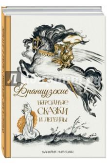 Французские народные сказки и легенды фото