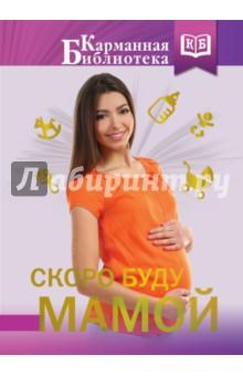 Скоро буду мамойБеременность и роды<br>Карманный справочник Скоро буду мамой ответит на многие вопросы женщины на различных этапах беременности. Вы узнаете, какие анализы и обследования необходимы, поймете, как развивается плод. В книге вы найдете информацию о том, как подготовиться к беременности, как правильно питаться, в ней содержатся специальные комплексы упражнений для беременных.<br>Издание предназначено для будущих мам.<br>Все об анализах и обследованиях.<br>Внутриутробное развитие ребенка по неделям.<br>Самые главные принципы питания.<br>Уход за собой.<br>