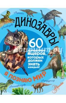Динозавры.  60 древнейших ящеров, которые должен знать каждый!Животный и растительный мир<br>В книге Динозавры. 60 древнейших ящеров, которые должен знать каждый! серии Я познаю мир! известный автор-биолог А.В. Тихонов рассказывает об удивительных животных - динозаврах и других древних рептилиях, живших в морях и освоивших небо, которые населяли нашу планету миллионы лет назад. Людей тогда ещё не было, но сама природа оставила нам древние свидетельства - окаменелости, которые изучают учёные-палеонтологи. Они научились не только восстанавливать облик давно вымерших животных по остаткам костей, но и реконструировать их образ жизни: чем они питались, как общались, как выводили потомство…<br>Для младшего школьного возраста.<br>