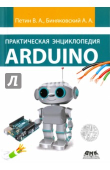 Практическая энциклопедия ArduinoРадиоэлектроника. Связь<br>В книге обобщаются данные по основным компонентам конструкций на основе платформы Arduino, которую представляет самая массовая на сегодняшний день версия ArduinoUNO или аналогичные ей многочисленные клоны. Книга представляет собой набор из 33 глав-экспериментов. В каждом эксперименте рассмотрена работа платы Arduino c определенным электронным компонентом или модулем, начиная с самых простых и заканчивая сложными, представляющими собой самостоятельные специализированные устройства. В каждой главе представлен список деталей, необходимых для практического проведения эксперимента. Для каждого эксперимента приведена визуальная схема соединения деталей в формате интегрированной среды разработки Fritzing. Она дает наглядное и точное представление - как должна выглядеть собранная схема. Далее даются теоретические сведения об используемом компоненте или модуле. Каждая глава содержит код скетча (программы) на встроенном языке Arduino с комментариями. В конце каждой главы содержатся ссылки для скачивания скетчей с сайта http://arduino-kit.ru, дополнительных программ, а также на видеоурок данного эксперимента.<br>