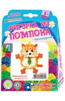Набор для детского творчества Маленький кот (пряжа+бисер) (АА 09-203)Украшения из бисера, бусин, страз и ниток<br>Рыжий кот-толстяк с галстуком в виде блестящей рыбки смешно раскинул бисерные лапы - глядя на него нельзя не улыбнуться! Такую миниатюрную игрушку или брелок можно изготовить по подробным схемам и фото, от кручения помпонов на картонных шаблонах до милых усиков из проволоки!<br>Размер готового изделия: 60х70 мм<br>Возраст: для детей старше 8 лет<br>Комплектация: гипоаллергенная пряжа, бисер, проволока, картонные шаблоны, пошаговая инструкция<br>Запрещено детям младше 7-ми лет. Содержит мелкие детали.<br>Сделано в России.<br>