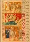 Робер Фоссье: Люди средневековья