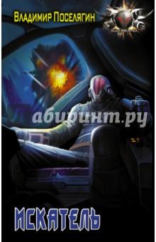 Сопротивленец. ИскательБоевая отечественная фантастика<br>Неизвестные планеты, космические корабли, огромные космические станции и люди, что их заселяют. Фронтир - место для тех, кому есть, чего добиваться, кому есть, что скрывать, бояться и от кого прятаться. Фронтир - мир для смелых людей, воинов, контрабандистов, пиратов и бандитов.<br>Этот Фронтир манит Валерия, хвост преследователей сброшен, и перед ним стоит мечта - найти Землю. Координаты есть, и всё теперь в его силах.<br>