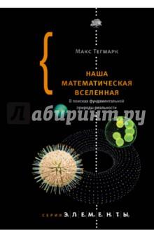 Наша математическая Вселенная. В поисках фундаментальной природы реальностиФизические науки. Астрономия<br>Галилео Галилей заметил, что Вселенная - это книга, написанная на языке математики. Макс Тегмарк полагает, что наш физический мир в некотором смысле и есть математика. Известный космолог, профессор Массачусетского технологического института приглашает читателей присоединиться к поискам фундаментальной природы реальности и ведет за собой через бесконечное пространство и время - от микрокосма субатомных частиц к макрокосму Вселенной.<br>