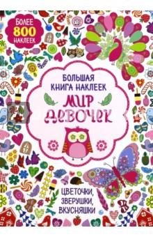 Большая книга наклеек. Мир девочекДругое<br>Прелесть! Внутри этой удивительной раскраски более 800 наклеек: бабочки, птицы, цветы, украшения, сладости и многое другое! Придумывай интересные узоры, раскрашивай, твори - создай свой прекрасный волшебный мир!<br>Для детей 7-10 лет.<br>
