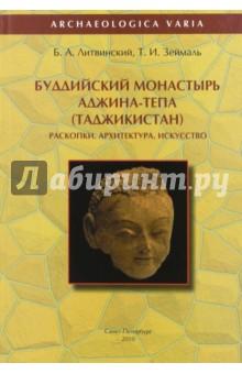 Буддийский монастырь Аджина-Тепа (Таджикистан). Раскопки. Архитектура. Искусство