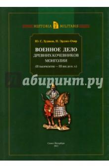 Военное дело древних кочевников Монголии (II тысячелетие - III век до н. э.)