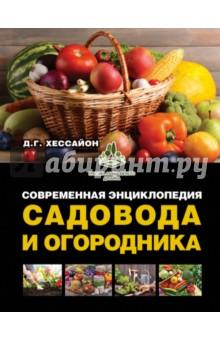 Хессайон Дэвид Г. Современная энциклопедия садовода и огородника