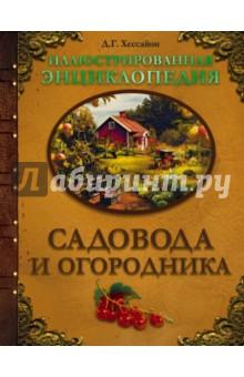 Хессайон Дэвид Г. Иллюстрированная энциклопедия садовода и огородника