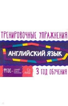 Ушакова Ольга Дмитриевна Английский язык. 3 год обучения