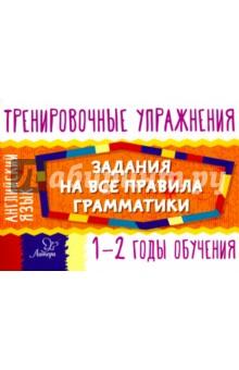 Ушакова Ольга Дмитриевна Английский язык. 1-2 годы обучения. Задания для запоминания грамматики