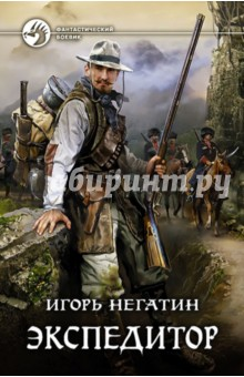Экспедитор, Негатин Игорь Якубович
