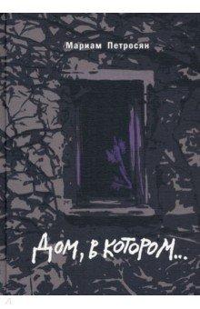 Дом, в котором... (подарочное издание), Петросян Мариам