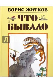 Что бывалоПовести и рассказы о детях<br>Избранные произведения из циклов Рассказы о животных, Что бывало и Морские истории.<br>Для дошкольного возраста.<br>