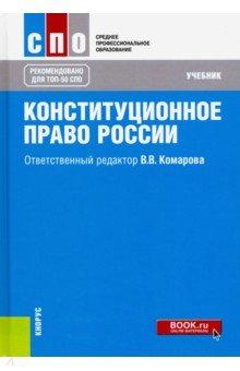Конституционное право России (для СПО). Учебник