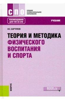 Теория и методика физического воспитания и спорта (для ссузов). Учебник