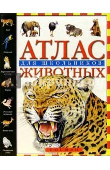 Атлас животных для школьников