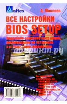 Все настройки BIOS Setup: Подробное описан. всех опций, реком. по установке и оптимизации параметров