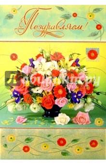 4754/Поздраляем/открытка-гигант двойная